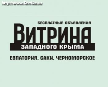 """Газетное издание """"Витрина Западного Крыма"""""""