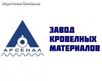 """Завод """"Арсенал"""""""