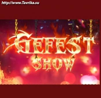 """Фирма """"Gefest Show"""""""