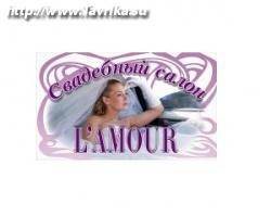 "Свадебный салон ""L AMOUR"" (Льамур)"