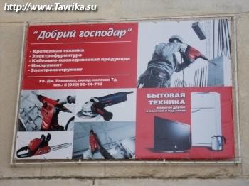 "Магазин ""Добрый Господар"" (Крупской, 44)"