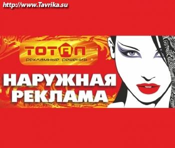 """Рекламное агентство """"Тотал"""""""