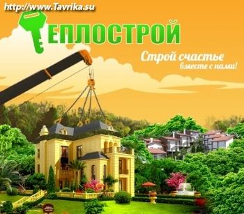 """Компания """"Теплострой"""""""