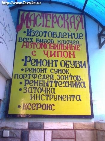 """Изготовление ключей и ремонт обуви """"Мастерская"""""""