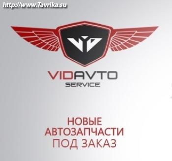 "Автозапчасти на иномарки ""VidAvto"" (Вид Авто)"