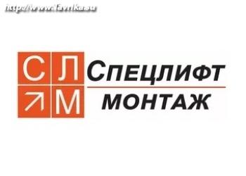"""ООО """"СпецЛифтМонтаж"""""""