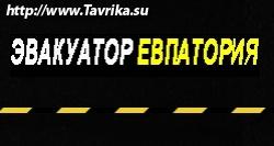 Эвакуатор в Евпатории