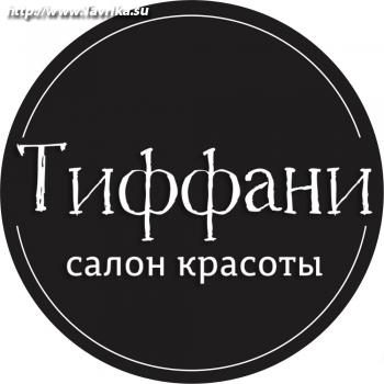 """Салон """"Тиффани"""""""