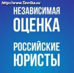 """Независимая экспертная организация ООО """"Мегаполис-Оценка"""""""