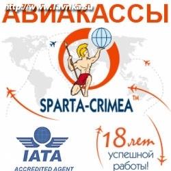 """Агентство Воздушных Сообщений """"Спарта-Крым"""""""