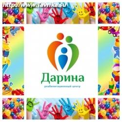"Реабилитационный центр ""Дарина"""