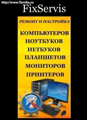 """Компьютерный сервис """"FixServis"""""""
