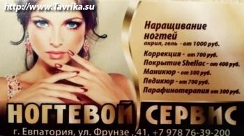"Салон ""Ногтевой Сервис"""