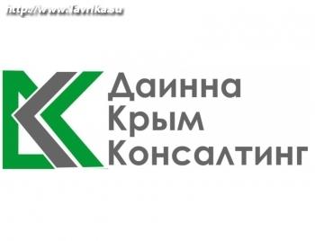 """ООО """"Даинна-Крым-Консалтинг"""""""
