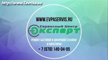 "Сервисный Центр ""Эксперт"""