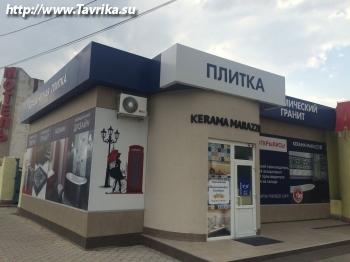 """Магазин """"Kerama Marazzi"""" (Керама Мараззи)"""