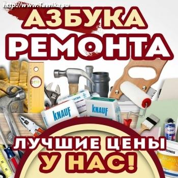 """Магазин стройматериалов """"Азбука ремонта"""""""