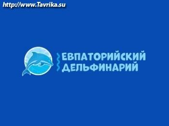 Дельфинарий (о. Донузлав)