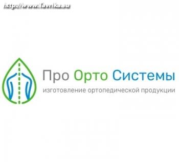 """Компания """"Проортосистемы"""""""