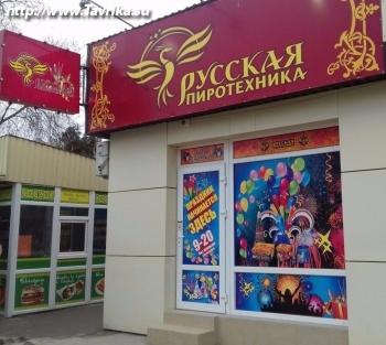 """Магазин """"Русская пиротехника"""""""