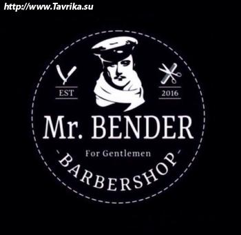 """Барбершоп """"Mr.Bender"""""""