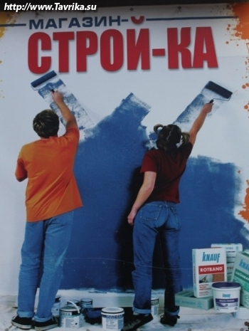 """Магазин строительных материалов """"Строй-ка"""""""