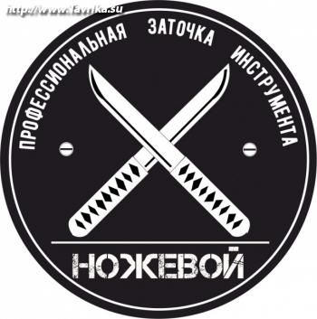 """Заточка инструмента """"Ножевой"""""""