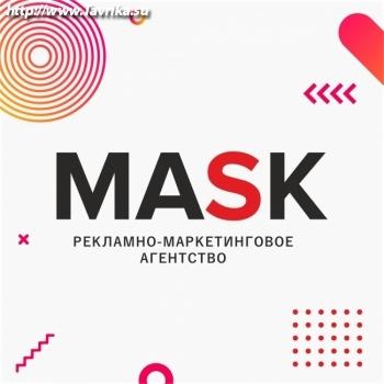 """Рекламно-маркетинговое агентство """"MASK"""""""