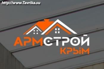 """Компания """"Армстрой Крым"""""""