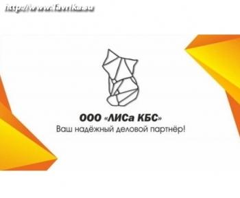 """ООО """"ЛИСа КБС"""""""