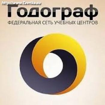 """Учебный центр """"Годограф"""""""