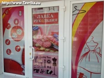 """Магазин тканей """"Лавка рукоделия"""""""