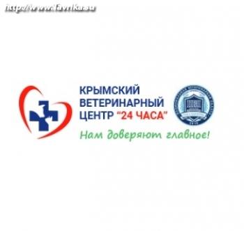 """Крымский ветеринарный центр """"24часа"""""""