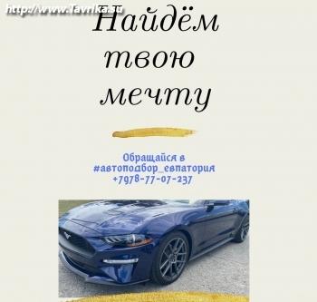 Автоподб Евпатория