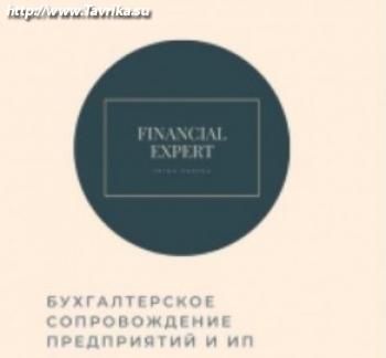 """Компания """"Финансовый эксперт"""""""