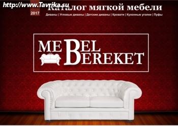 "Мебельный завод ""Bereket"""