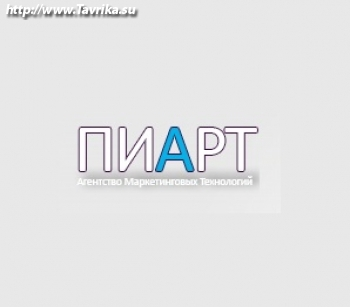 "Агентство маркетинговых технологий ""ПИАРТ"""