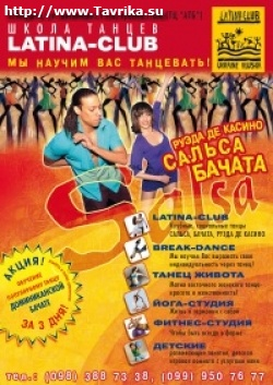 Школа танцев «Latina Club Alushta»