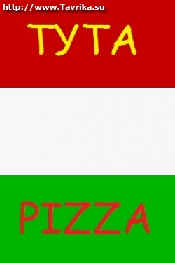 "Пиццерия ""Тута Пицца"""