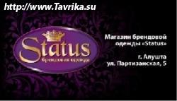 Магазин брендовой одежды «Status»