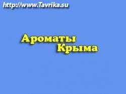 Магазин «Ароматы Крыма»