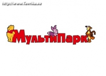 Поляна сказок «Мультипарк»