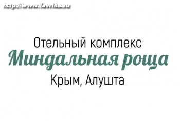 "SPA-центр ""Миндальная роща"""