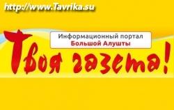 Газета «Твоя газета»