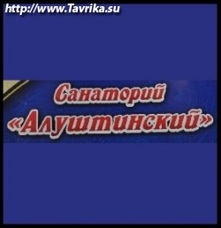 Санаторий «Алуштинский»