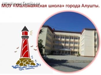 «Маломаякская общеобразовательная школа I-III ступеней»