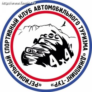 "Спортивный Клуб Автомобильного Туризма ""Джиппинг-тур"""
