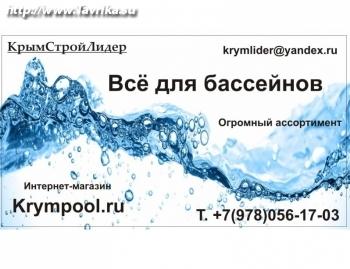 """Интернет-магазин """"КрымСтройЛидер"""""""