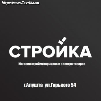 """Магазин строительных материалов """"СТРОЙКА"""""""