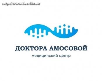 Медицинский центр Доктора Амосовой